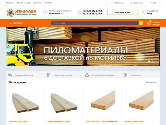 Магазин стройматериалов с доставкой в Могилеве