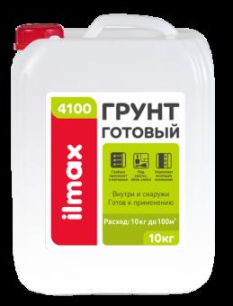 грунт готовый ilmax 4100 10кг