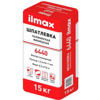 Шпатлевка полимерная финишная ilmax 6440 15кг